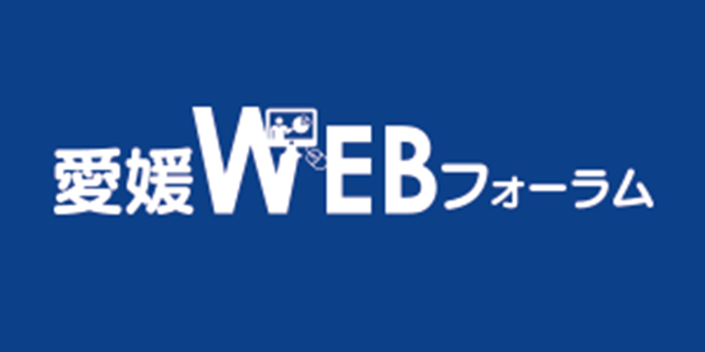 愛媛WEBフォーラム