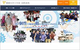 愛媛大学工学部 国際連携様/多言語サイト