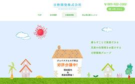 日野開発株式会社様/コーポレートサイト