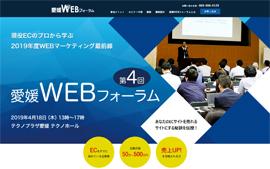 愛媛webフォーラム様/サービスサイト