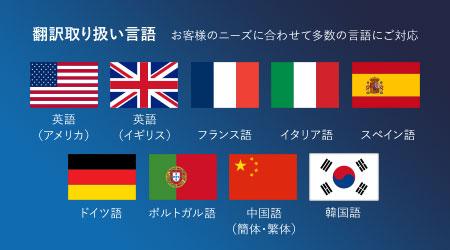 多種多様な言語数