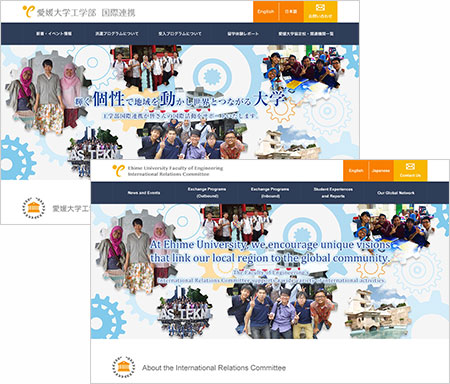 Website for International Relations Committee, Ehime University Faculty of Engineering.