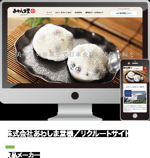 株式会社あわしま堂様/リクルートサイト