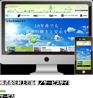 株式会社村上石油様/サービスサイト