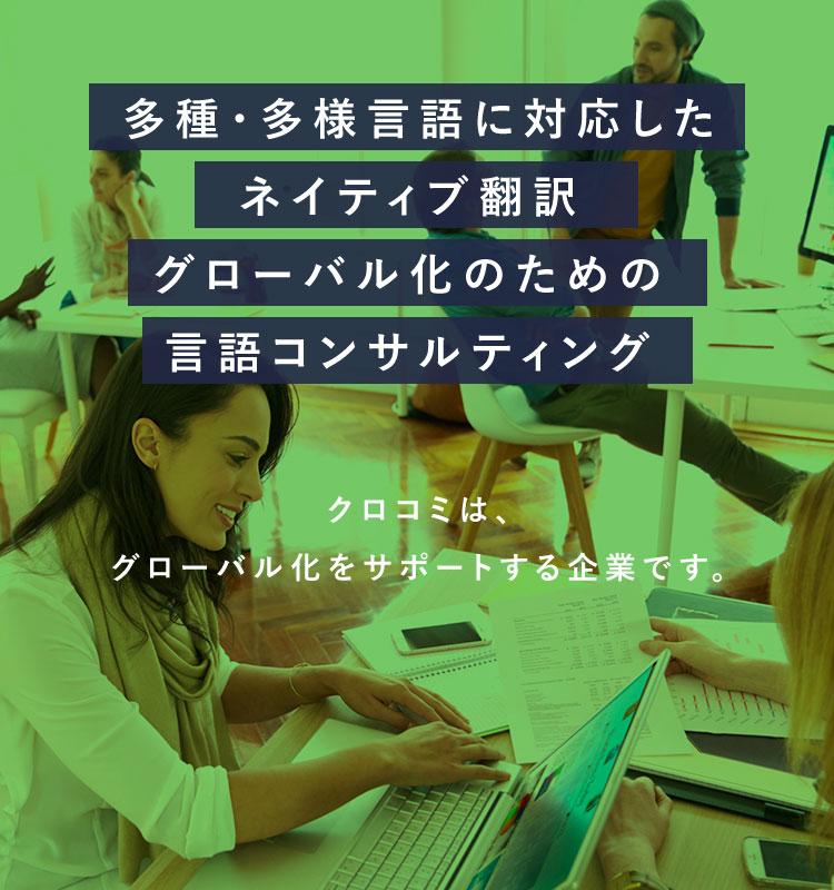 多種・多様言語に対応したネイティブ翻訳・グローバル化のための言語コンサルティング
