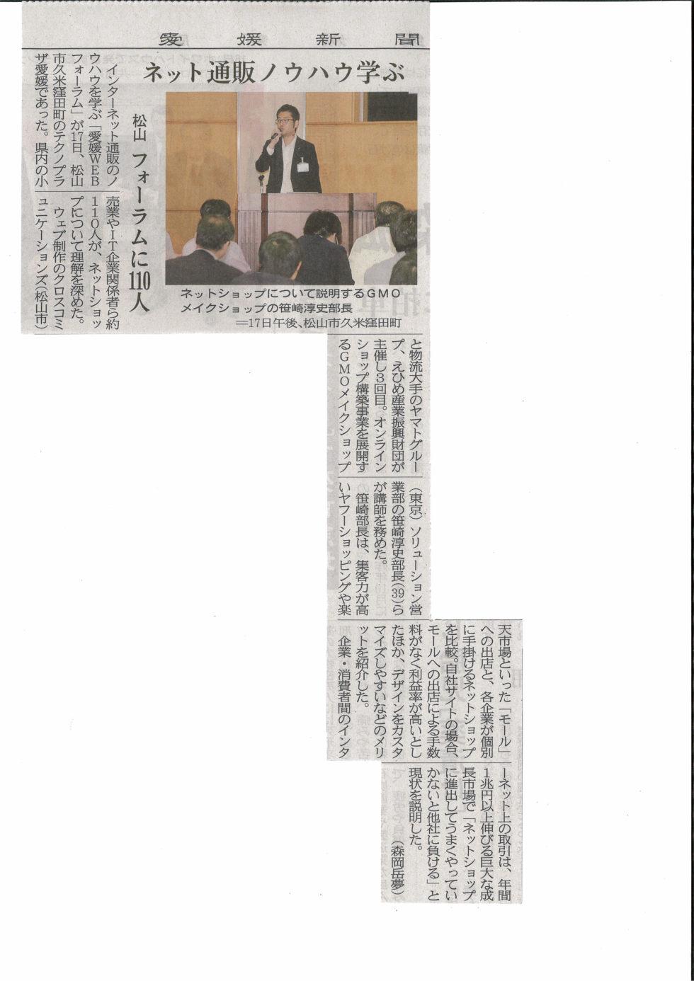 愛媛WEBフォーラム_愛媛新聞