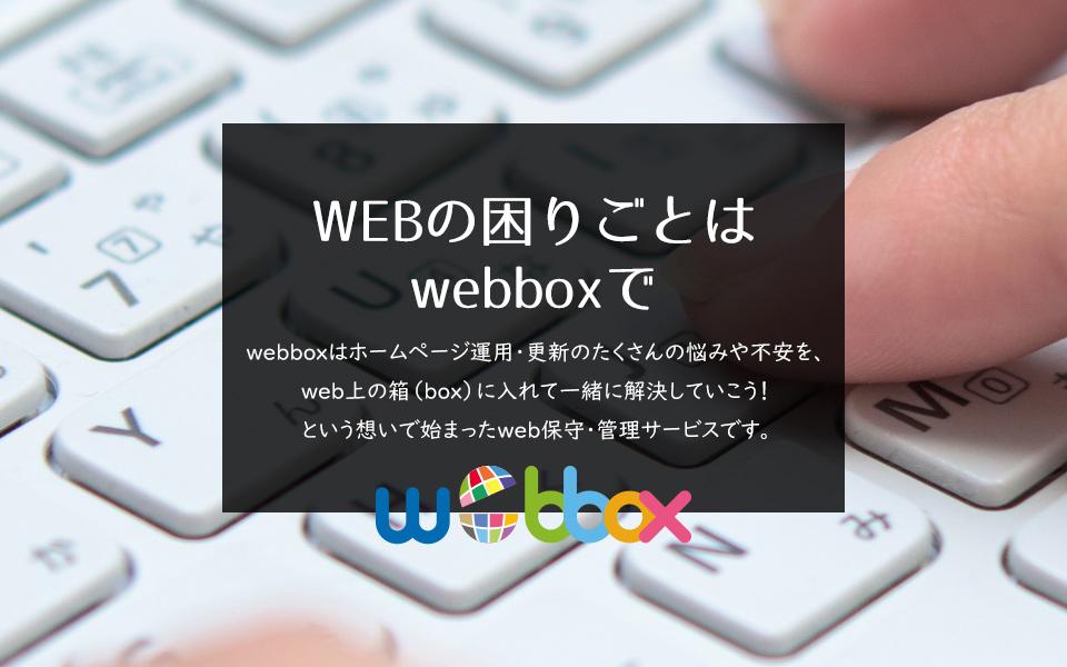 webboxサイトトップ
