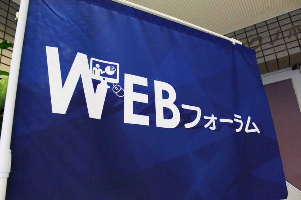 第4回愛媛WEBフォーラムのぼり