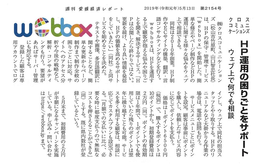 webbox愛媛経済レポート掲載