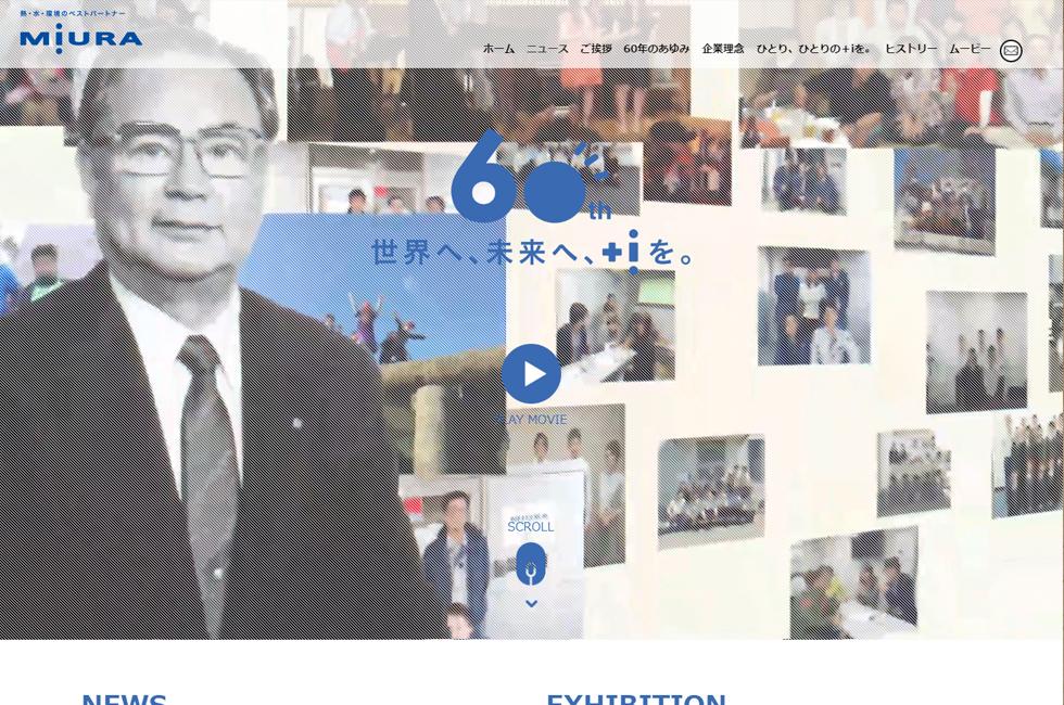 三浦工業株式会社60周年サイト