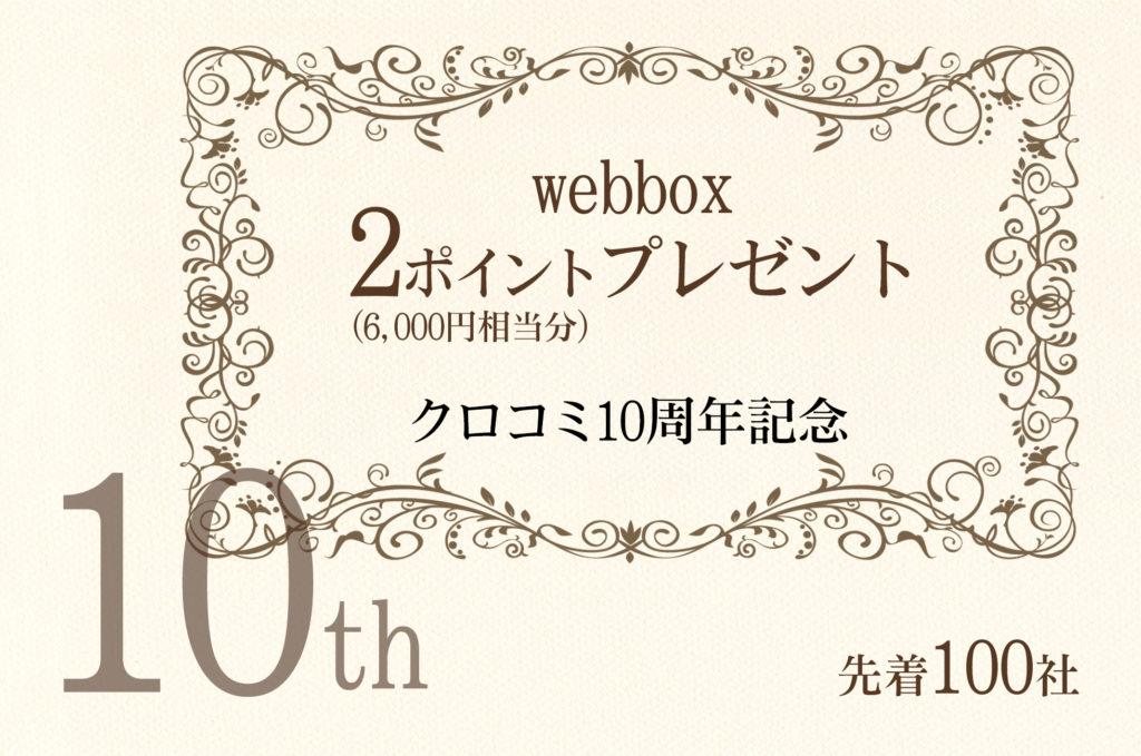 webbox2ポイントプレゼント