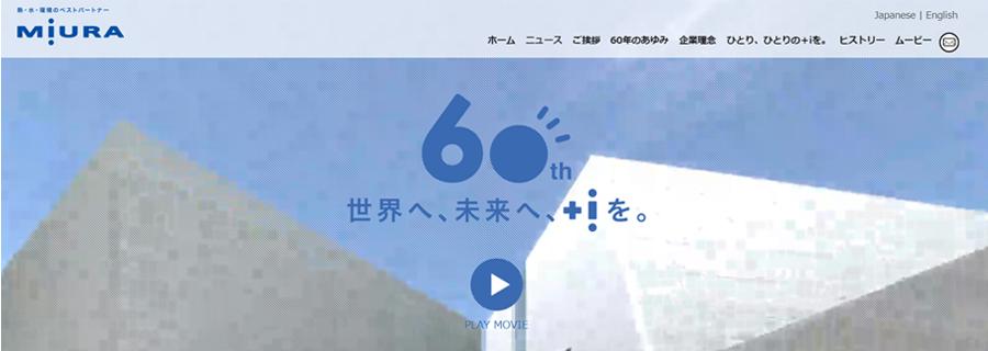 三浦工業様「60周年記念サイト」イメージ