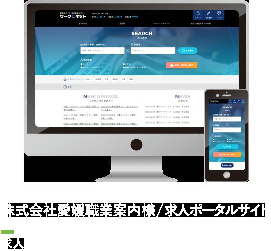 株式会社愛媛職業案内様/求人ポータルサイト