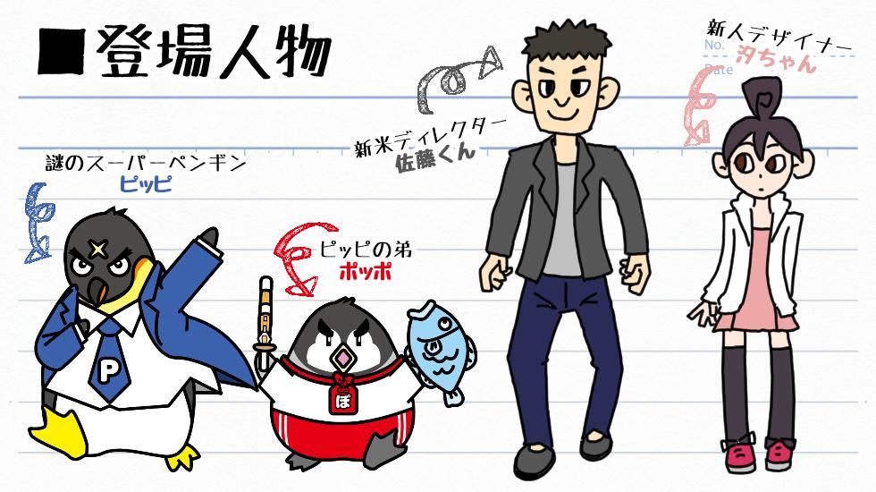 登場人物、ピッピ、ポッポ、佐藤くん、汐ちゃん